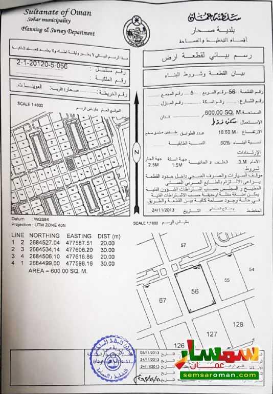 56c3b61b5 بالصور ارض سكنية العوينات مربع 5 - ولاية صحار للبيع صحار الباطنة | سمسار  عمان