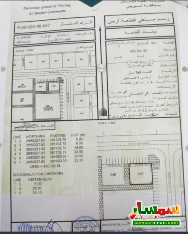 Ad Photo: Land 450 sqm in Al Buraymi