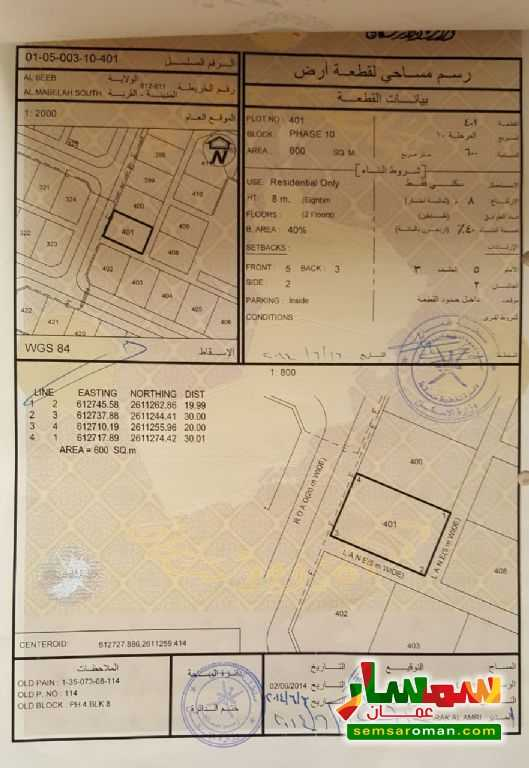 Ad Photo: Land 600 sqm in Seeb  Masqat
