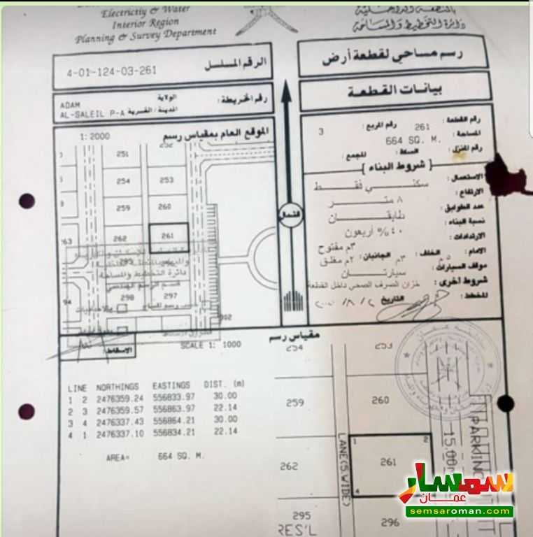 Ad Photo: Land 664 sqm in Adam Ad Dakhiliyah