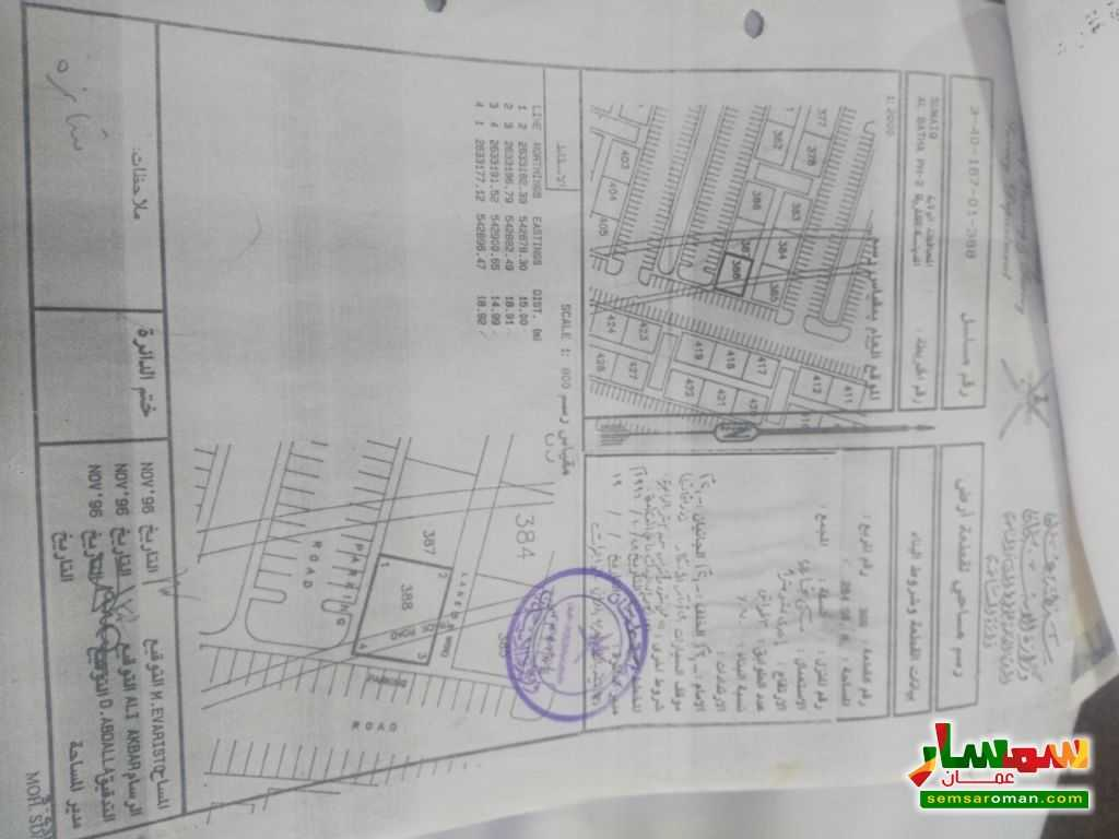 Ad Photo: Land 284 sqm in Suwaiq  Al Batinah