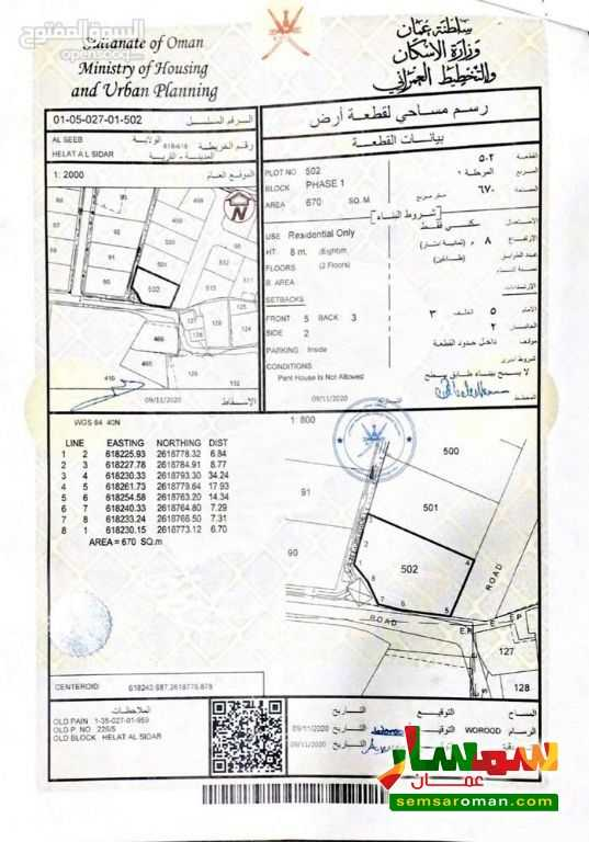 Ad Photo: Land 670 sqm in Seeb  Masqat