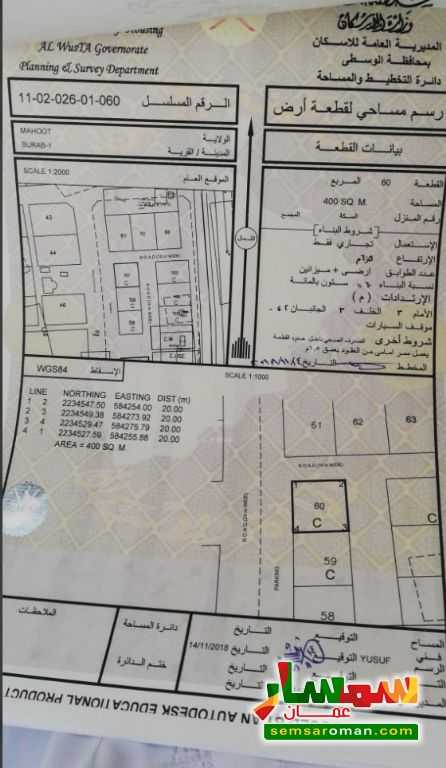 Ad Photo: Land 600 sqm in Al Duqum Al Wusta