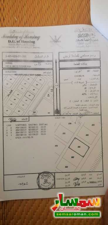 Ad Photo: Land 610 sqm in Suwaiq  Al Batinah