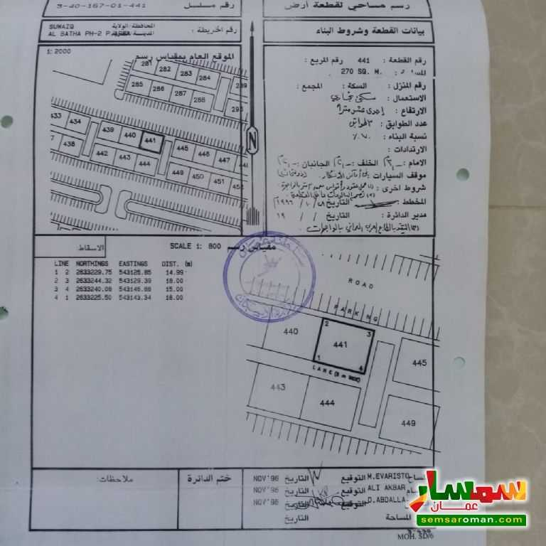 Ad Photo: Land 270 sqm in Suwaiq  Al Batinah